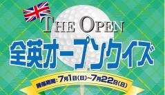 7月イベント 全英オープンクイズ!!
