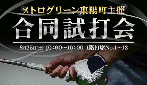 8月25日(土)メトログリーン東陽町主催 合同試打会