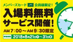 8月21日(火)~31日入場料無料サービス!