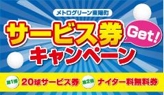 2月イベントサービス券GETキャンペーン