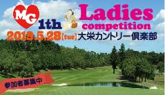 5月28日(火)第1回レディースコンペ開催