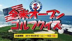 6月イベント 全米オープンクイズ