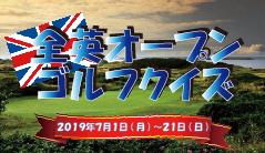 7月イベント全英オープンクイズ