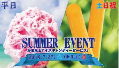 夏季イベント開催について