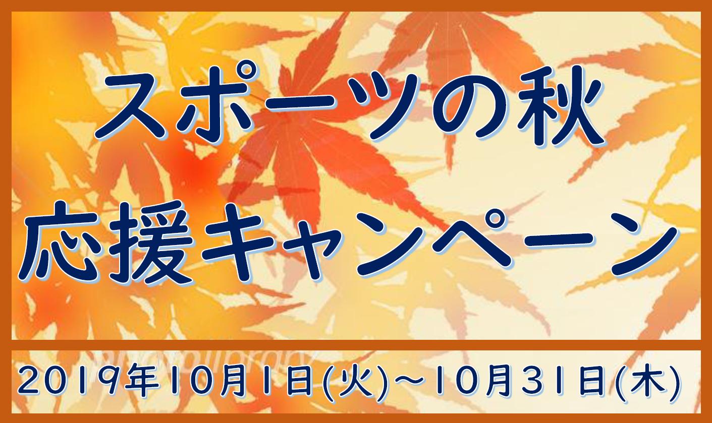 10月イベント 【スポーツの秋応援キャンペーン】開催
