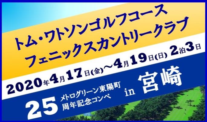 メトログリーン25周年記念コンペin宮崎!!!