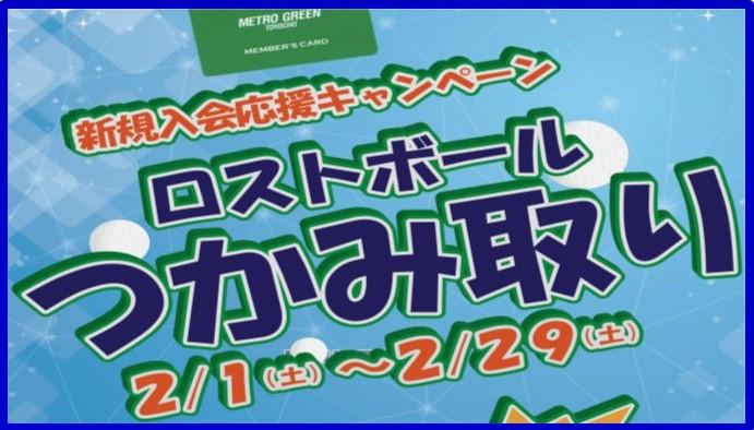 2月イベント ICカード新規入会キャンペーン